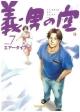 義男の空 青年編 (7)