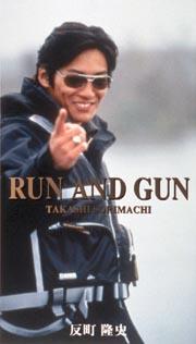 RUN AND GUN /反町隆史