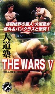 大道塾  THE WARS5