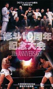 修斗10周年記念大会 99年5月29日 神奈川・横浜文化体育館