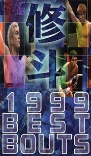 修斗 1999 BEST BOUTS