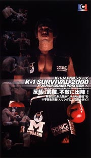 K-1 SURVIVAL2000~K-1 JAPAN GP 開幕戦