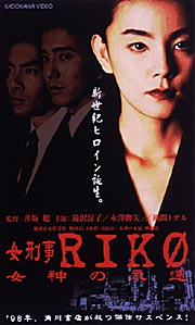 女刑事RIKO・女神の永遠