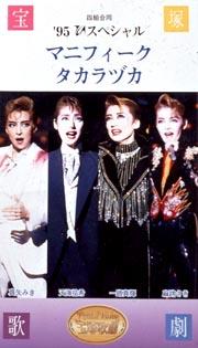 '95 TCAスペシャル マニフィーク タカラヅカ