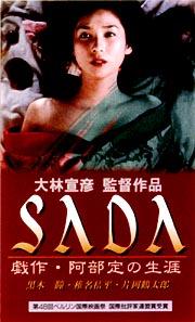 SADA~戯作 阿部定の生涯