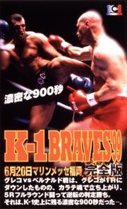 '99K-1 BRAVES完全版