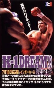 '99K-1 DREAM完全版