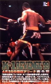 K-1 REVENGE'99完全版