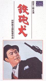 西川ヒノデ『鉄砲犬』