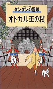 タンタンの冒険 オトカル王の杖