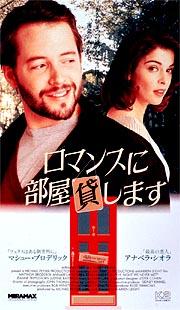 マイケル・ハースト『ロマンスに部屋貸します』
