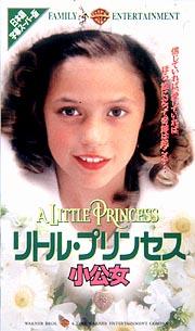 リトル プリンセス 小公女