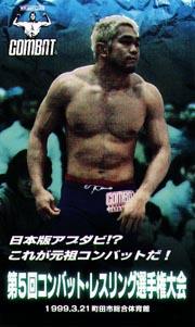 大内敬『第5回コンバットレスリング選手権大会 1999年3月21日 町田市総合体育館』