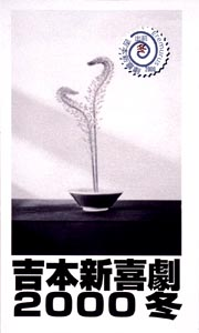 吉本新喜劇 2000 冬