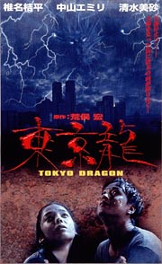 片岡敬司『東京龍~TOKYO DRAGON』