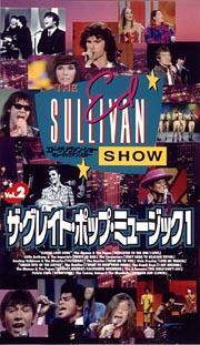 エド・サリバン ショー 2~ザ グレイト ポップ ミュージック 1