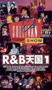 エド・サリバン ショー 5~R&B天国 1