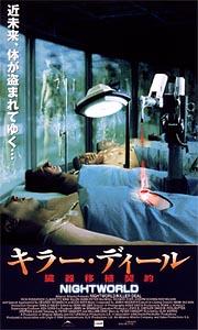 リック・ロソヴィッチ『キラー・ディール 臓器移植契約:NIGHTWORLD』