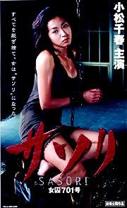 サソリ・女囚701号