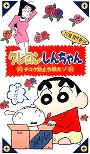 クレヨンしんちゃんTV版傑作選