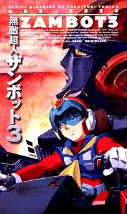 無敵超人ザンボット3(スリー)