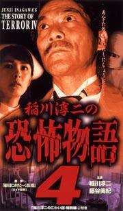 稲川淳二の恐怖物語 4