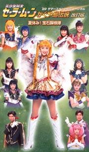 美少女戦士セーラームーン '99スプリングスペシャルミュージカル かぐや島伝説