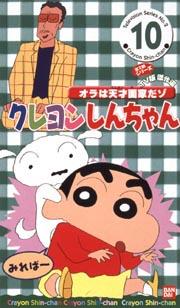クレヨンしんちゃん TV版傑作選 第2期