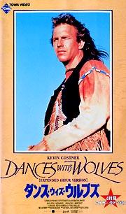 ダンス・ウィズ・ウルブス<4時間バージョン>