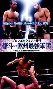 修斗vs欧州最強軍団 98.7.29後楽園ホール