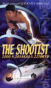 プロフェッショナル修斗 THE SHOOTIST