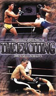 プロフェッショナル修斗 THE EXCITING