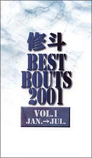 修斗 BEST BOUTS 2001