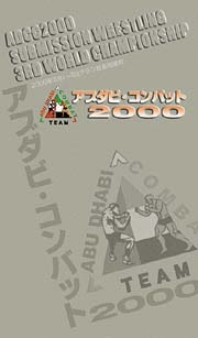 アブダビ コンバット2000