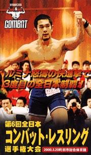 第6回全日本コンバット レスリング
