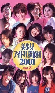 美少女アイドル探偵団2001