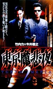 東京魔悲夜(マフィア) 2