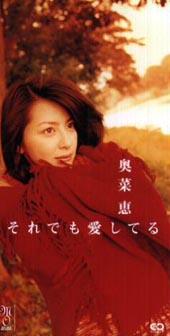 奥菜恵『それでも愛してる』