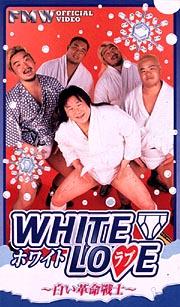 White Love~白い革命戦士