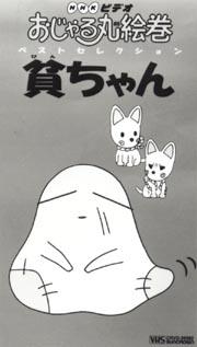 おじゃる丸絵巻 ベスト セレクション 2~貧ちゃん・双子犬・うすいさちよ~