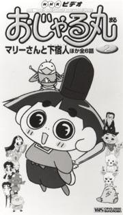 おじゃる丸 第3シリーズ