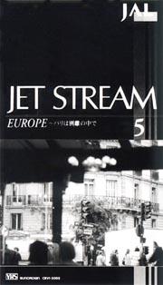 JAL ジェットストリーム 5~ヨーロッパ 3 パリは別離の中で
