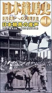 日本競馬史 未来への疾走1 日本競馬の産声