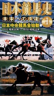 日本競馬史 未来への疾走3 日本中央競馬会始動