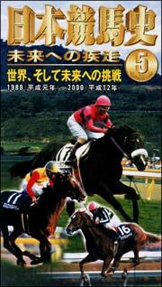 日本競馬史 未来への疾走5 世界、そして未来への挑戦
