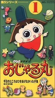 おじゃる丸 第5シリーズ