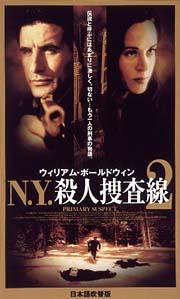 ヴィンセント・カステラノス『N.Y.殺人捜査線 2』