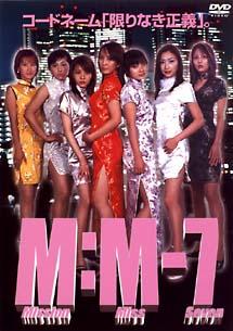 M:M-7(ミッション ミス セブン)