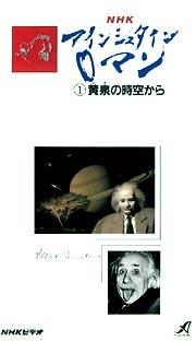 アインシュタインロマン 第1回 黄泉(よみ)の時空から
