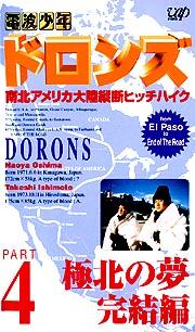ドロンズ南北アメリカ大陸縦断ヒッチハイク 4~極北の夢 完結編